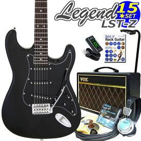 エレキギター 初心者セット Legend レジェンド LST-Z/B-BKBK VOXアンプ付15点セット