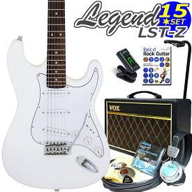 エレキギター 初心者セット Legend レジェンド LST-Z/WH VOXアンプ付15点セット