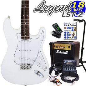 Legend レジェンド LST-Z/WH エレキギター マーシャルアンプ付 初心者セット16点 ZOOM G1on付き【エレキギター初心者】【送料無料】