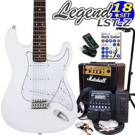 Legend レジェンド LST-Z/WH エレキギター マーシャルアンプ付 初心者セット16点 ZOOM G1Xon付き【エレキギター初心者】【送料無料】
