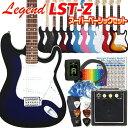 エレキギター 初心者 入門 10点セット エレクトリックギター スーパーベーシックセット Legend レジェンド LST-Z スト…
