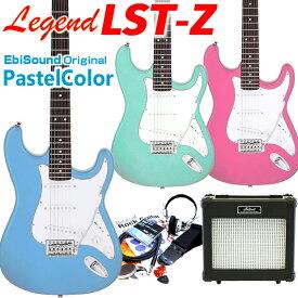 エレキギター 初心者セット 入門セット Legend レジェンド LST-Z LBL(ライトブルー)/PK(ピンク)/SFGR(サーフグリーン) 15点セット【パステルカラー】【エレクトリックギター】【EbiSoundオリジナル】