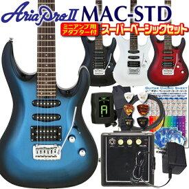 【ミニアンプ用9Vアダプター付!】エレキギター 初心者 AriaProII MAC-STD 11点 スーパーベーシックセット 【エレキギター入門】