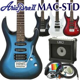 エレキギター 初心者 入門 AriaProII MAC-STD 15点セット【エレキ ギター初心者】【エレクトリックギター】