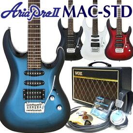 エレキギター 初心者 入門 AriaProII MAC-STD VOXアンプ付 15点セット【エレキ ギター初心者】【エレクトリックギター】【Pathfinder10】【送料無料】