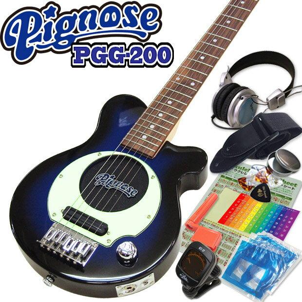 Pignose ピグノーズ PGG-200 BBS アンプ内蔵ミニギターセット【送料無料】