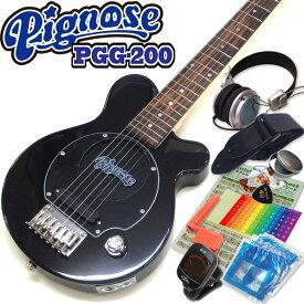 Pignose ピグノーズ PGG-200 BK アンプ内蔵ミニギター15点セット ブラック【送料無料】
