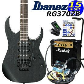 Ibanez アイバニーズ RG370ZB WK エレキギター マーシャルアンプ付 初心者セット15点【エレキギター初心者】【送料無料】