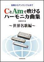 CとAmで吹けるハーモニカ曲集〜世界名歌編〜