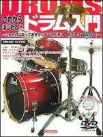 これからはじめる!!ドラム入門DVD&CD付