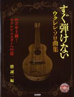 すぐ弾けないウクレレ・ソロ曲集/めざせ上級ウクレレマスターへの道CD付