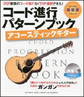 コード進行パターンブックアコースティック・ギター(新装版)《CD付き》