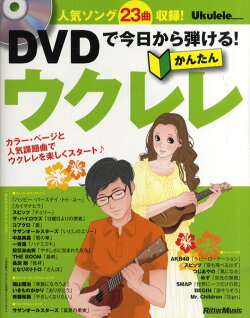 DVDで今日から弾ける!かんたんウクレレ勝誠二/著DVD付