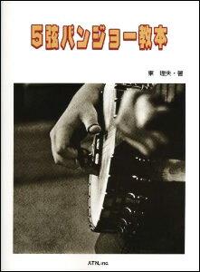 5弦バンジョー教本