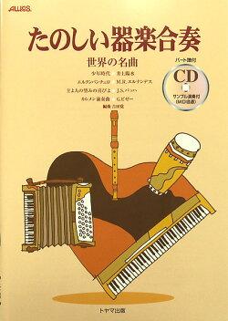 たのしい器楽合奏世界の名曲CD付