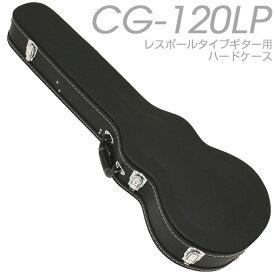 レスポール用 ギター ハードケース ARIA アリア CG-120LP 【送料無料】