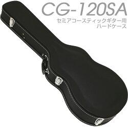 セミアコースティックギター用ハードケースARIAアリアCG-120SA【送料無料】