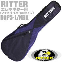 RITTERリッターギグバッグエレキギターレスポールタイプ用ケースRGP5-LNBK(Navy/Black)
