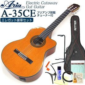 【カポプレゼント!】 ARIA アリア エレガット A-35CE 厳選6点セット クラシックギター 【送料無料】
