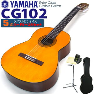 クラシックギター ヤマハ YAMAHA CG102 5点セット チューナー&クロス&スタンド&ハードケース付 【初心者 入門】
