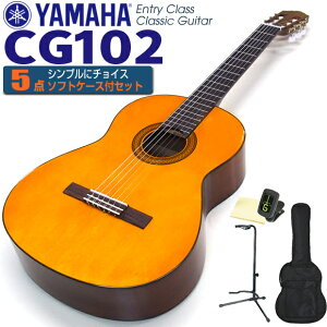 クラシックギター ヤマハ YAMAHA CG102 5点セット チューナー&クロス&スタンド&ソフトケース付 【初心者 入門】