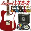 エレキギター 初心者セット 入門セット Legend レジェンド LTE-Z テレキャスタータイプ 15点セット 【エレキ ギター初…