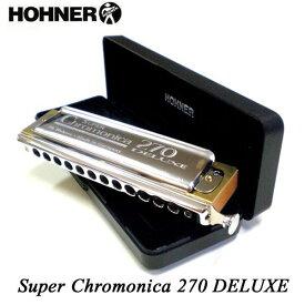 【2021年1月度月間優良ショップ】HOHNER ホーナー Chromonica 270 Deluxe 7540/48 270デラックスクロマチックハーモニカ