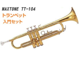 【送料無料】MAXTONE マックストーン TT-104 トランペット おすすめ入門セット 【管楽器初心者】