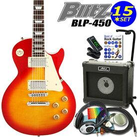 エレキギター 初心者セット 入門セット エレクトリックギター 初心者入門15点セット レスポールタイプ チェリーサンバーストBlitz BLP-450/CS エレキギター初心者 エレクトリックギター