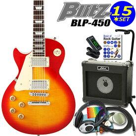 エレキギター 左利き 初心者 入門15点セット レスポールタイプ チェリーサンバースト Blitz BLP-450-LH/CS【レフトハンド】 【エレキギター初心者】