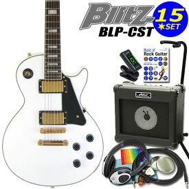 エレキギター 初心者セット 入門セット エレクトリックギター 初心者入門15点セット Blitz BLP-CST/WH レスポールタイプ入門セット15点エレキギター初心者 エレクトリックギター