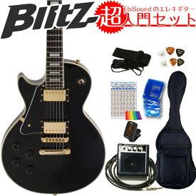 エレキギター初心者 BLP-CST-LH/BK レフトハンド左利き入門セット8点 【エレキギター初心者】