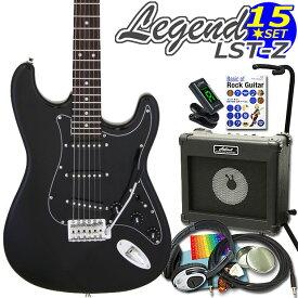 エレキギター 初心者セット 入門セット Legend レジェンド LST-Z/BBK 15点セット【エレキ ギター初心者】【エレクトリックギター】【送料無料】