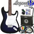 エレキギター初心者セット入門セットLegendレジェンドLST-Z/BBS13点セット【エレキギター初心者】【エレクトリックギター】【送料無料】