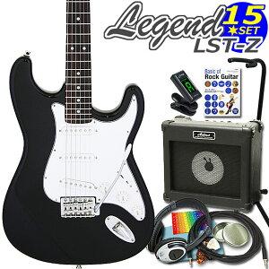 エレキギター 初心者セット 入門セット Legend レジェンド LST-Z/BKBK 15点セット【エレキ ギター初心者】【エレクトリックギター】
