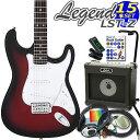 エレキギター 初心者セット 入門セット Legend レジェンド LST-Z/RBS 15点セット【エレキ ギター初心者】【エレクトリ…