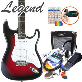 エレキギター 初心者セット 入門セット Legend レジェンド LST-Z/RBS 15点セット【エレキ ギター初心者】【エレクトリックギター】【送料無料】