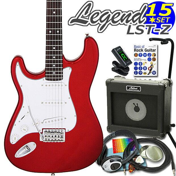 エレキギター 初心者セット 入門セット 左利き Legend レジェンド LST-Z-LH/CA 15点セット【エレキ ギター初心者】【エレクトリックギター】【送料無料】