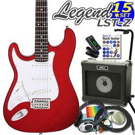 エレキギター 初心者セット 入門セット 左利き Legend レジェンド LST-Z-LH/CA 15点セット【エレキ ギター初心者】【エレクトリックギター】