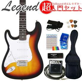 エレキギター初心者入門 Legend レジェンド LST-Z-LH/3TS レフトハンド左利き 超入門セット【エレキ ギター初心者】