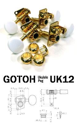 ゴトーウクレレペグGOTOHUK12/Gゴールドギア式ペグ