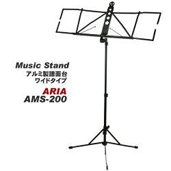 ARIA譜面台(アルミニウム製)AMS-200