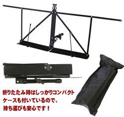 ARIA卓上譜面台AMS-30DTスチール製
