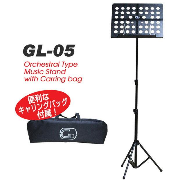 オーケストラ 譜面台 GID GL-05 折りたたみ アルミ 軽量 タイプ