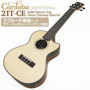 Cordoba コルドバ ウクレレ テナー 21T-CE スプ...