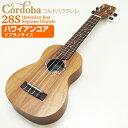 【弦高調整済】Cordoba コルドバ ウクレレ ソプラノ 28S ハワイアンコア材【上質な米国ブランド】【華やかなコアサウ…