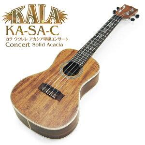 KALA カラ ウクレレコンサート KA-SA-C アカシア単板ボディ【米国ブランド】【ハワイアンコアのような華やかな音色】【ソロプレイ向き】【u】