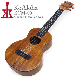 KoAloha コアロハ ウクレレ コンサート KCM-00 Concert チューナー付き Ukulele【u】