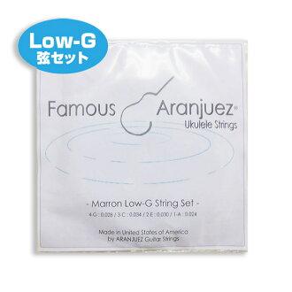 페이마스우크레레마론현Low-G세트 Famous Aranjuez Marron현[구]