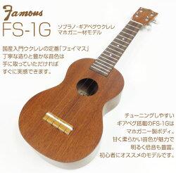 FamousフェイマスFS-1Gギアペグ搭載ウクレレソプラノサイズ